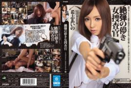 IPZ-580 นักสืบสาวจอมเฟี้ยว เสียวยันจบเรื่อง (อิโนะ คิชิ)