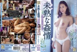 ADN-203 Wife OL มานิ่มๆ แอบจิ้มผู้จัดการสาว (ซาเอโกะ มัตสึชิตะ)