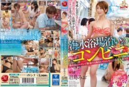 JUY-606 Bikini Wife บิกินี่ ยั่วน้ำลาย (มิโอะ คิมิจิมะ)