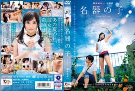 CSCT-003 ฤดูฝัน ฉันปรี้เธอ (อาโออิ คุรุรุงิ)
