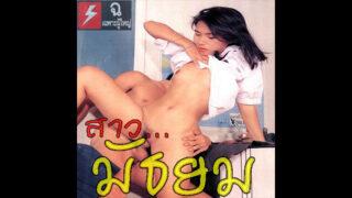 หนังxxxไทยเต็มเรื่อง สาวมัธยม เก่าๆยุค90