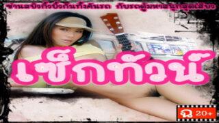 หนังโป๊ไทยเต็มแผ่น เรื่อง เซ็กส์ทัวร์ Sex Tour Porn